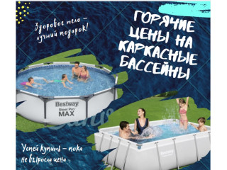 Как совершить выгодную покупку каркасного бассейна?
