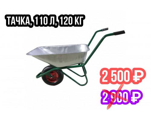 37528 Тачка cтроительная одноколесная 110л оцинк., пневмоколесо