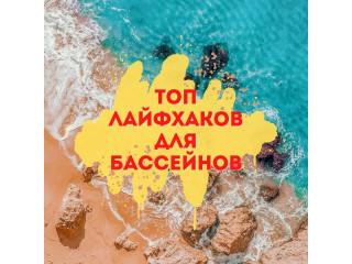 ТОП лайфхаков для бассейнов